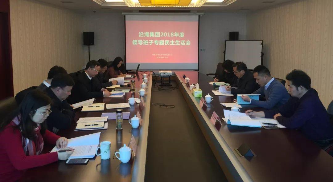 沿海集团召开2018年度领导班子专题民主生活会